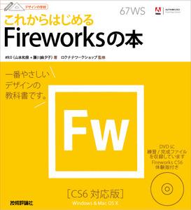 デザインの学校 これからはじめる Fireworksの本 [CS6対応版]