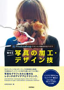 魅せる写真の加工・デザイン技 ~ Photoshopでオシャレ写真を作るアイデア