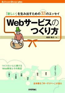 Webサービスのつくり方 ――「新しい」を生み出すための33のエッセイ