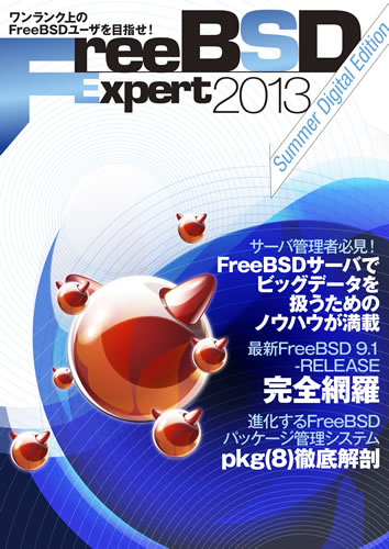 FreeBSD Expert 2013 Summer Digital Edition