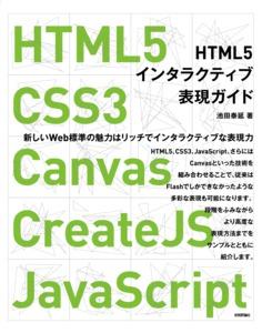 HTML5インタラクティブ表現ガイド ~HTML5、CSS3、Canvas、CreateJS、JavaScript~
