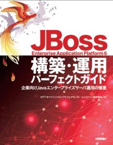 JBoss Enterprise Application Platform 6 構築・運用パーフェクトガイド
