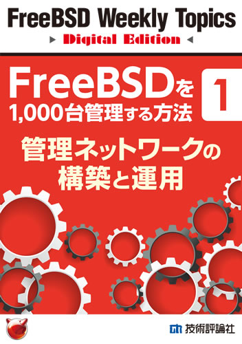 FreeBSDを1,000台管理する方法(1):管理ネットワークの構築と運用