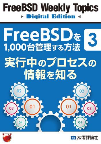FreeBSDを1,000台管理する方法(3):実行中のプロセスの情報を知る