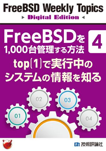 FreeBSDを1,000台管理する方法(4):top(1)で実行中のシステムの情報を知る