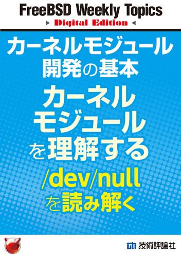 カーネルモジュールを理解する~/dev/nullを読み解く
