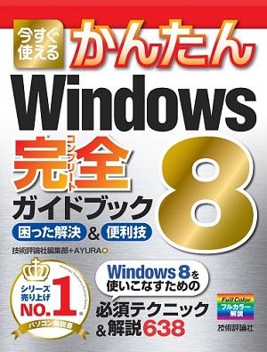 今すぐ使えるかんたん Windows 8 完全ガイドブック 困った解決&便利技