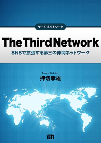 The Third Network ‐SNSで拡張する第三の仲間ネットワーク‐