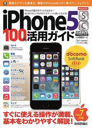 iPhone 5s/5c 100%活用ガイド