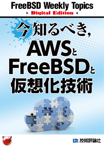 今知るべき,AWSとFreeBSDと仮想化技術