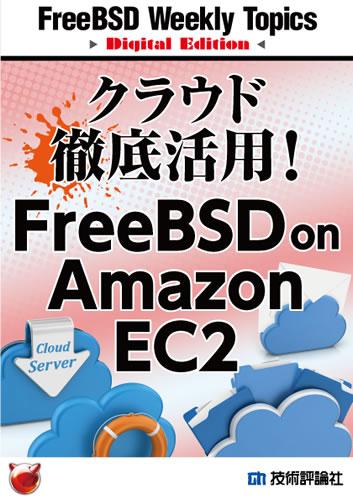 クラウド徹底活用!FreeBSD on Amazon EC2