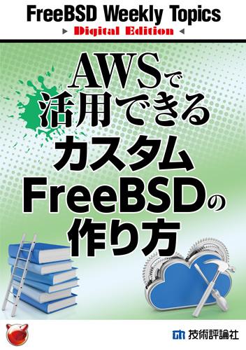 AWSで活用できるカスタムFreeBSDの作り方