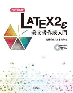 [改訂第6版]LaTeX2ε美文書作成入門
