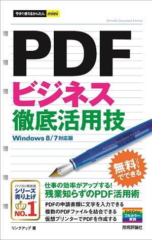 今すぐ使えるかんたんmini PDF ビジネス徹底活用技 [Windows 8/7対応版]