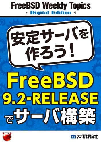 安定サーバを作ろう!~FreeBSD 9.2-RELEASEでサーバ構築