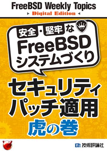 安全・堅牢なFreeBSDシステムづくり~セキュリティパッチ適用虎の巻
