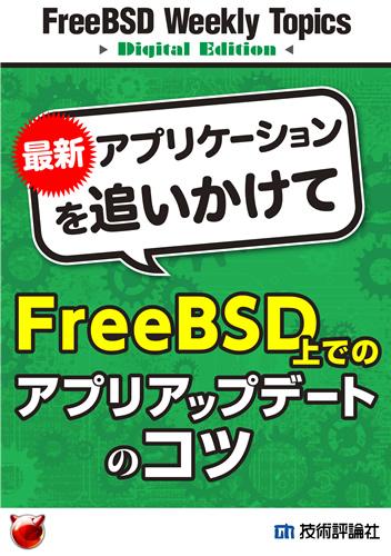 最新アプリケーションを追いかけて~FreeBSD上でのアプリアップデートのコツ