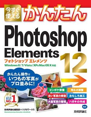 今すぐ使えるかんたん Photoshop Elements 12