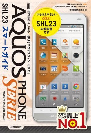 ゼロからはじめる au AQUOS PHONE SERIE SHL23 スマートガイド