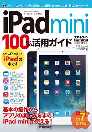 iPad mini 100%活用ガイド[iOS 7対応版]