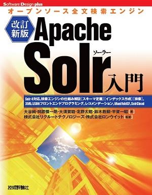 [改訂新版]Apache Solr入門――オープンソース全文検索エンジン