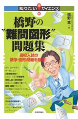 """橋野の""""難問図形""""問題集 −高校入試の数学・図形問題を厳選!"""