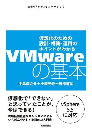 VMwareの基本 ~仮想化のための設計・構築・運用のポイントがわかる