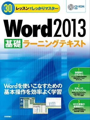 30レッスンでしっかりマスター Word 2013 [基礎]ラーニングテキスト