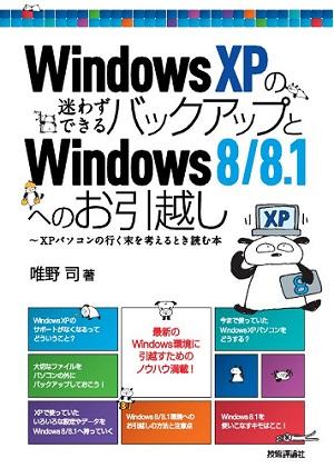 WindowsXPの迷わずできるバックアップとWindows8/8.1へのお引越し〜XPパソコンの行く末を考えるとき読む本