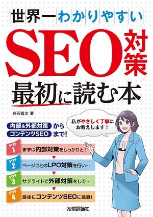世界一わかりやすい SEO対策 最初に読む本 ~内部&外部対策からコンテンツSEOまで!