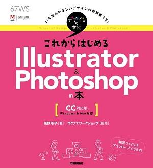 デザインの学校 これからはじめる Illustrator & Photoshopの本 [CC対応版]