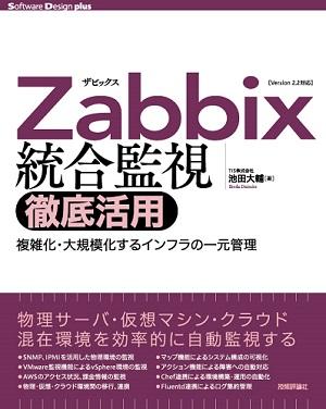 Zabbix統合監視徹底活用──複雑化・大規模化するインフラの一元管理
