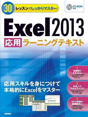 30レッスンでしっかりマスター Excel 2013 [応用]ラーニングテキスト