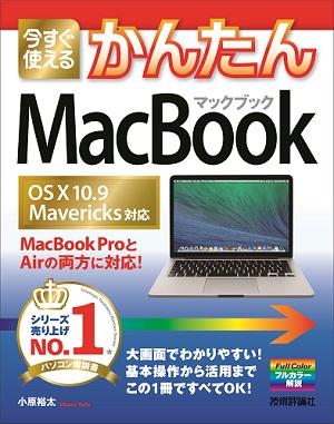 今すぐ使えるかんたん MacBook [OS X 10.9 Mavericks対応]