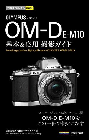 今すぐ使えるかんたんmini オリンパス OM-D E-M10 基本&応用撮影ガイド