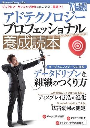 アドテクノロジー プロフェッショナル養成読本 ~デジタルマーケティング時代の広告効果を最適化!