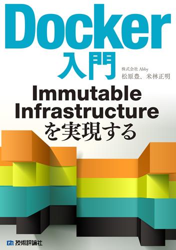 Docker入門 ~Immutable Infrastructureを実現する