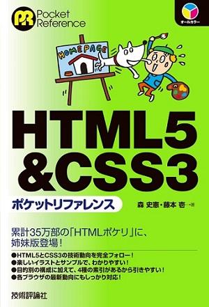 HTML5&CSS3 ポケットリファレンス