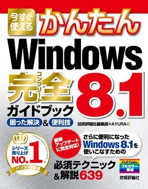 今すぐ使えるかんたん Windows 8.1完全ガイドブック 困った解決&便利技