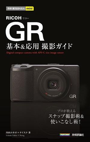 今すぐ使えるかんたんmini RICOH GR 基本&応用 撮影ガイド