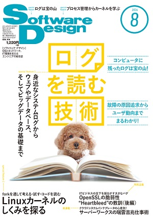 Software Design 2014年8月号