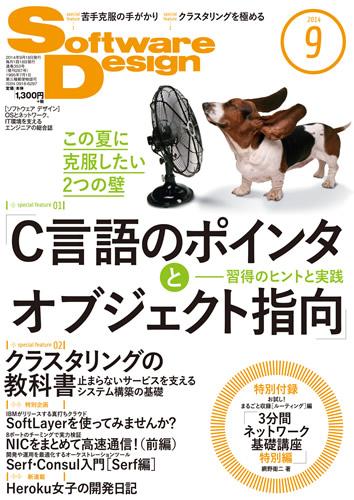 Software Design 2014年9月号