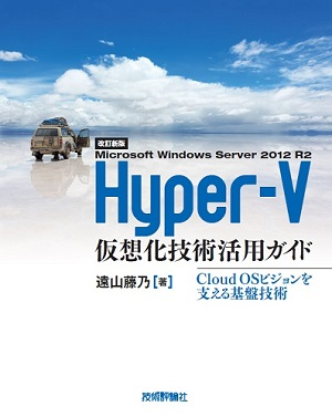[改訂新版] Microsoft Windows Server 2012 R2 Hyper-V仮想化技術活用ガイド