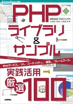 PHPライブラリ&サンプル実践活用[厳選100]