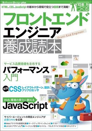 フロントエンドエンジニア養成読本[HTML ,CSS,JavaScriptの基本から現場で役立つ技術まで満載!]