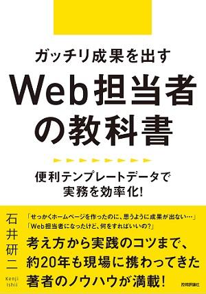 ガッチリ成果を出すWeb担当者の教科書 ~便利テンプレートデータで実務を効率化!