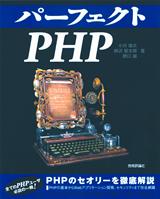 パーフェクトPHP