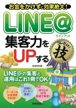LINE@ 集客力をUPする コレだけ!技