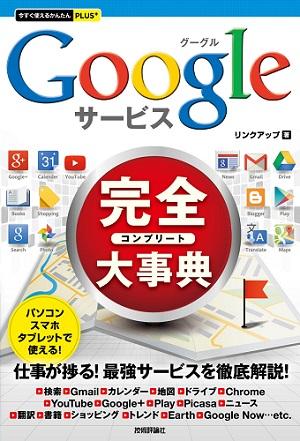 今すぐ使えるかんたんPLUS+ Googleサービス 完全大事典