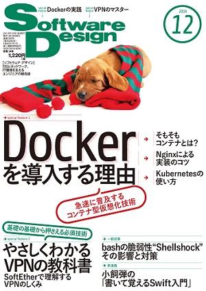 Software Design 2014年12月号